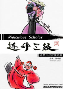 Ridiculous Scholar<p>(China)