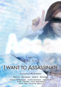I want to Assassinate<p>(Japan)