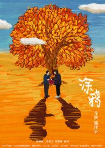 Doodle<p>(China)